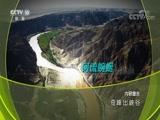 奇峰出峡谷 00:24:01