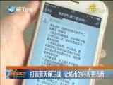 新闻斗阵讲 2018.06.07 - 厦门卫视 00:24:55