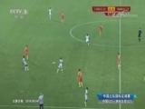 [国足]中国之队U23国际足球赛:中国VS纳米比亚 下半场