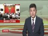 《云南新闻联播》 20180609