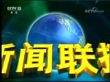 《新闻联播》 20180609 21:00