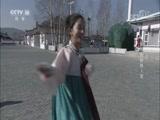 安图朝鲜族人家 00:43:46