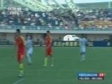 [国足]中国之队U23国际足球赛:中国VS朝鲜 下半场