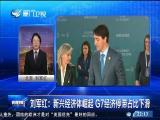 G7峰会不欢而散 不可逆的分裂? 两岸直航 2018.6.11 - 厦门卫视 00:30:06