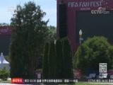 [世界杯]世界杯球迷广场将免费向球迷开放(快讯)