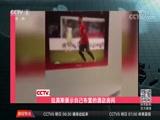 [世界杯]拉莫斯展示自己布置的酒店房间(快讯)