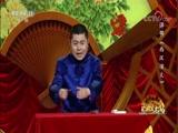 《名段欣赏》 20180613 名家书场 评书《西汉演义》(第36集)