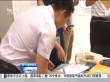 特区新闻广场 2018.06.14 - 厦门电视台 00:23:58