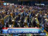 两岸新新闻 2017.6.14  - 厦门卫视 00:28:27