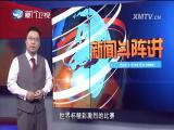 新闻斗阵讲 2018.6.15 - 厦门卫视 00:25:00