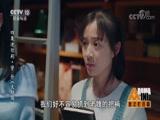《普法栏目剧》 20180615 四集迷你剧集·贷价 大结局
