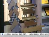 特区新闻广场 2018.06.17 - 厦门电视台 00:23:18