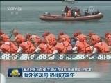 [视频]海外赛龙舟 热闹过端午