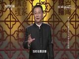 """《百家讲坛》 20180618 黄帝内经(第三部) 19 病里的""""两面派"""""""