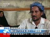 [新闻30分]也门 荷台达战火纷飞 民众被迫撤离