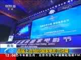 [新闻30分]青岛 首届上合组织国家电影节闭幕