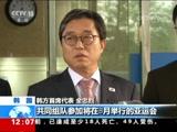 [新闻30分]朝鲜半岛局势 韩朝体育会谈今天举行