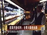 [海峡两岸]改革开放40年:台青大陆创业路