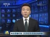 [视频]中央军委印发《传承红色基因实施纲要》