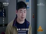 """《普法栏目剧》 20180618 不是""""冤家""""不聚头(下)"""
