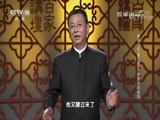 [百家讲坛]黄帝内经(第三部) 19 难以祛除的火邪