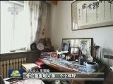 [视频]【誓言无声】李天:功成不必在我 只为祖国蓝天