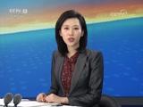 《新闻直播间》 20180619 10:00