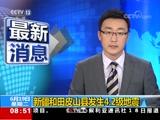 [朝闻天下]新疆和田皮山县发生4.2级地震