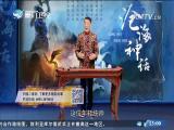 沧海神话Ⅱ(六)义军败退乌水溪 斗阵来讲古 2018.06.19 - 厦门卫视 00:30:04