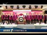 金融聚焦 2018.06.16 - 厦门电视台 00:09:56