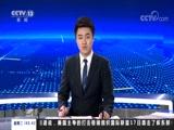 《新闻直播间》 20180619 03:00