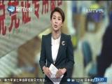两岸新新闻 2018.6.19 - 厦门卫视 00:28:21