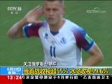 [新闻30分]关注俄罗斯世界杯 四年一次!世界杯直播火热