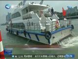 两岸新新闻 2018.6.20 - 厦门卫视 00:27:59