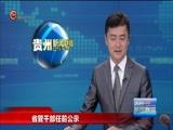 [贵州新闻联播]省管干部任前公示20180620