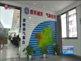 [贵州新闻联播]暴雨仍将影响我省大部地区 省防指启动防汛四级应急响应