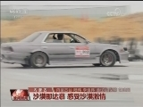 [视频]内蒙古:沙漠那达慕 感受沙漠激情