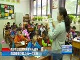 """[贵州新闻联播]贵阳市实验小学""""TREE""""课程 让孩子在研究中学习"""