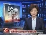 [视频]【央视短评】还老百姓蓝天白云 繁星闪烁