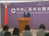 [视频]商务部:中美经贸磋商一度取得成果 但美方反复无常