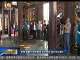 [甘肃新闻] 2018(戊戌)年公祭中华人文始祖伏羲大典各项工作准备就绪