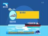 [湖北新闻]武汉投资2000亿元打造铁水公空立体大交通