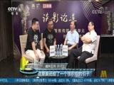 [中国电影报道]《谈影论道》:热议传媒关注单元入围影片 宣发市场需行业标杆