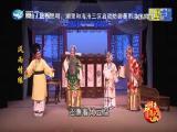 风雨情缘(1) 斗阵来看戏 2018.06.22 - 厦门卫视 00:48:25