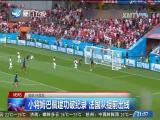 两岸新新闻 2018.6.22 - 厦门卫视 00:28:25