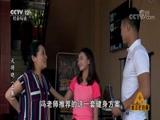 《普法栏目剧》 20180621 天将晓(上集)