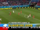[新闻直播间]2018俄罗斯世界杯小组赛第二轮 巴西 瑞士 尼日利亚摘取三分