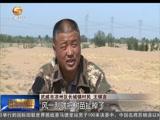 [甘肃新闻]祁连山下治沙人 王银吉:二十年治沙八千亩