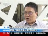 """[新闻直播间]台湾旅游卡使用范围放宽 台旅游业者:""""是断我们活路"""""""