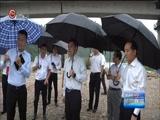 [贵州新闻联播]刘捷赴凯里市开展巡河 巡山 巡城活动